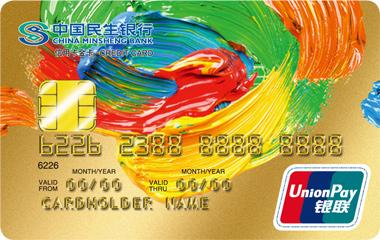 民生in卡信用卡